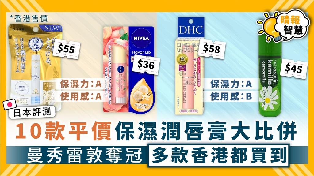 10款平價保濕潤唇膏大比併 曼秀雷敦奪冠多款香港都買到