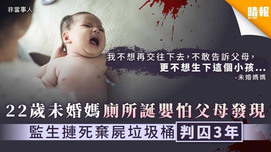 【稚子何辜】22歲未婚媽廁所誕嬰怕被父母發現 監生摙死棄屍垃圾桶判囚3年