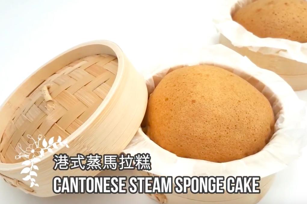 【點心食譜】飲茶必食!自製熱辣辣竹籠點心 香甜鬆軟黑糖馬拉糕