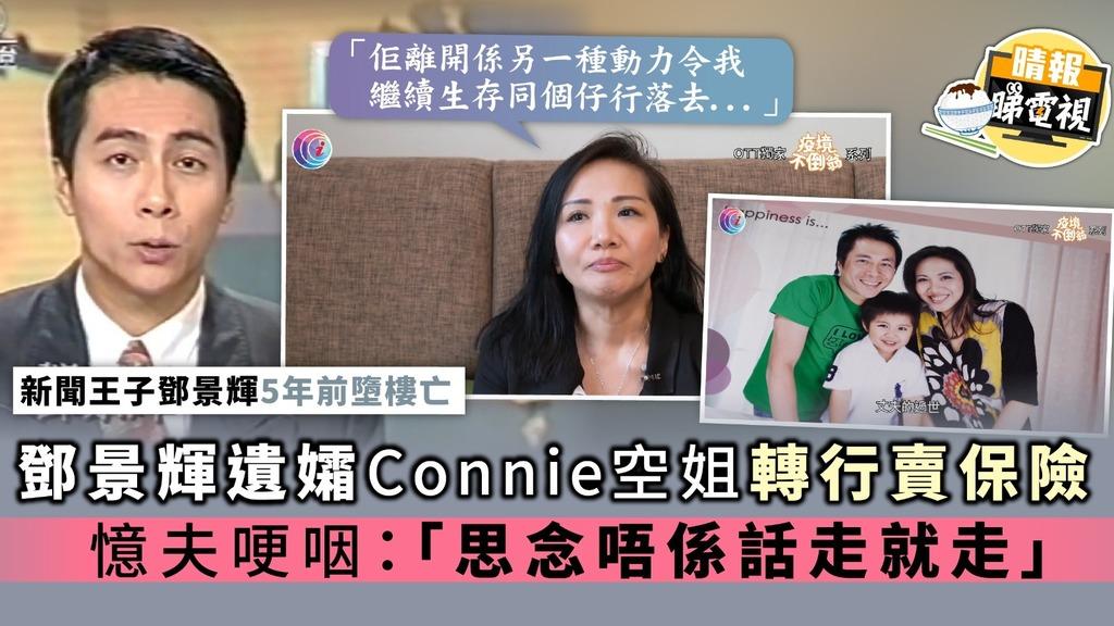 【新聞王子鄧景輝5年前墮樓亡】空姐遺孀Connie疫情下轉行賣保險 憶夫哽咽:「思念唔係話走就走」
