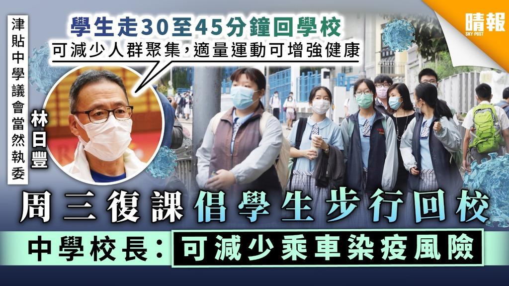 【重返校園】中學校長倡學生盡量步行上學 減少乘車染疫風險