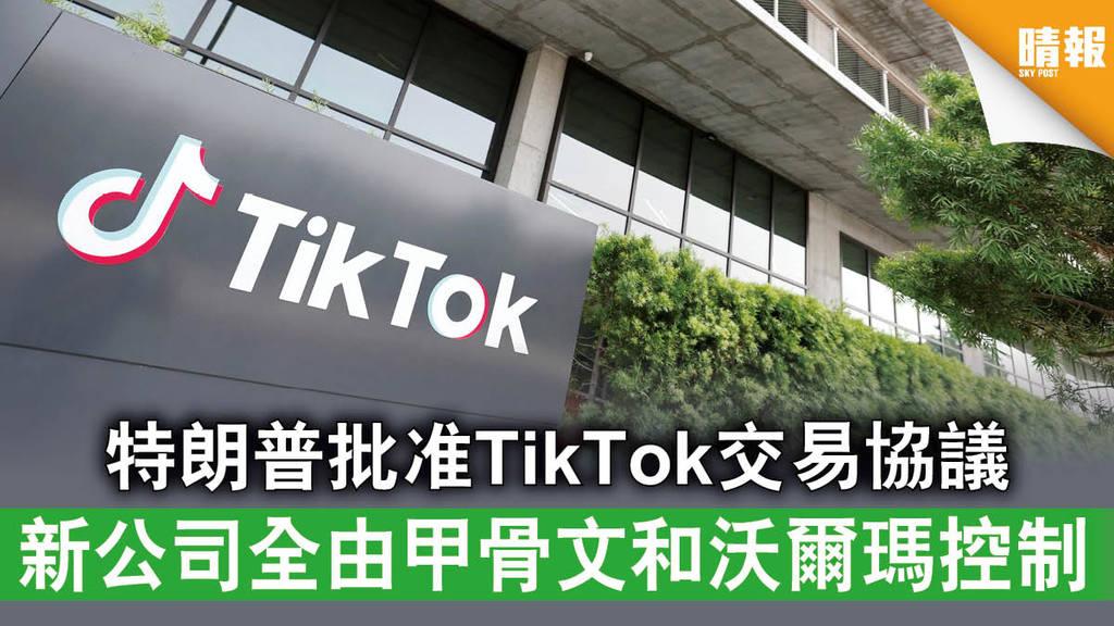 【中美角力】特朗普批准TikTok交易協議 新公司全由甲骨文和沃爾瑪控制