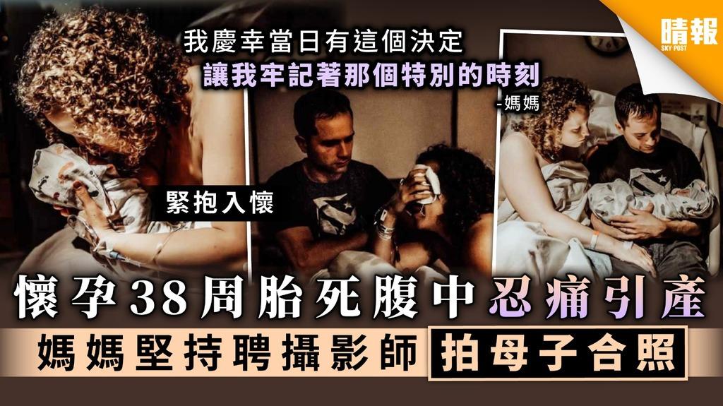 【最痛回憶】懷孕38周胎死腹中忍痛引產 媽媽堅持聘攝影師拍母子合照