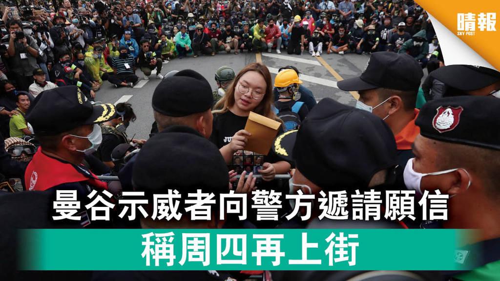 【泰國政局】曼谷示威者向警方遞請願信 稱周四再上街