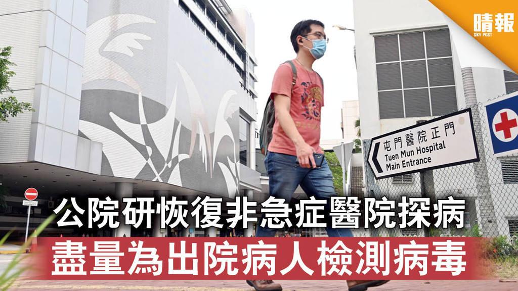 【新冠肺炎】公院研恢復非急症醫院探病 盡量為出院病人檢測病毒