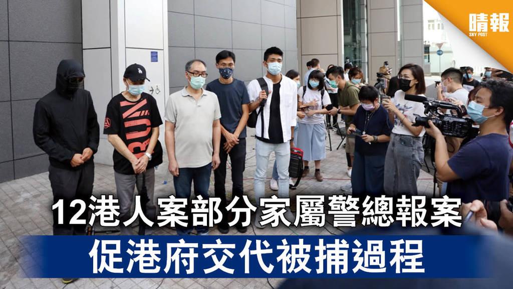 【12港人案】部分家屬警總報案 促港府交代被捕過程