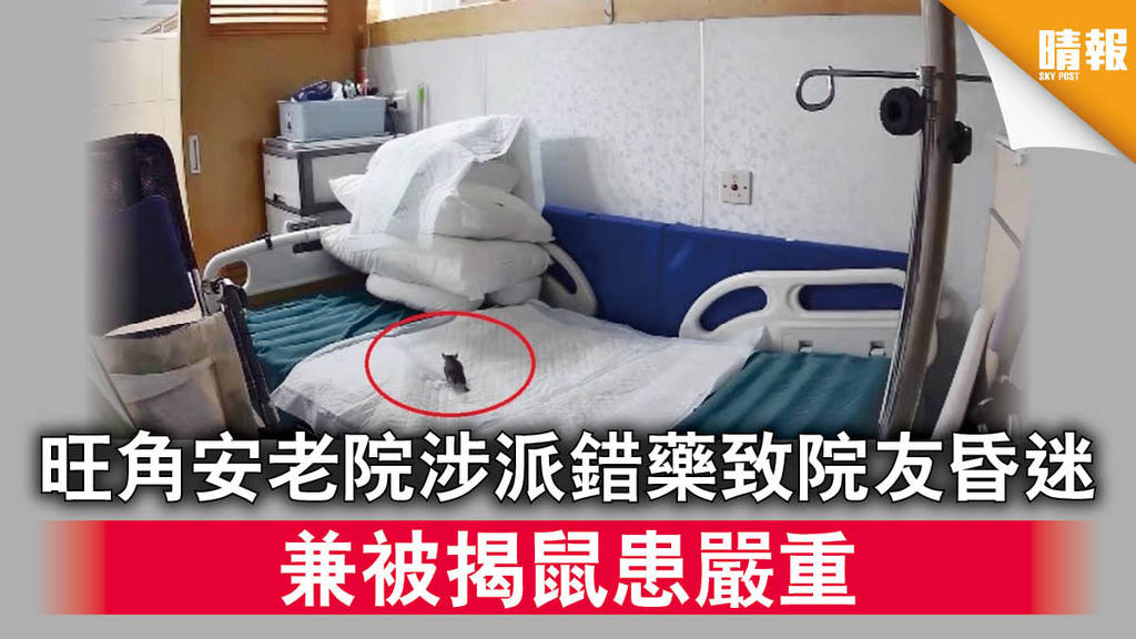 【恐怖院舍】旺角安老院涉派錯藥致院友昏迷 兼被揭鼠患嚴重