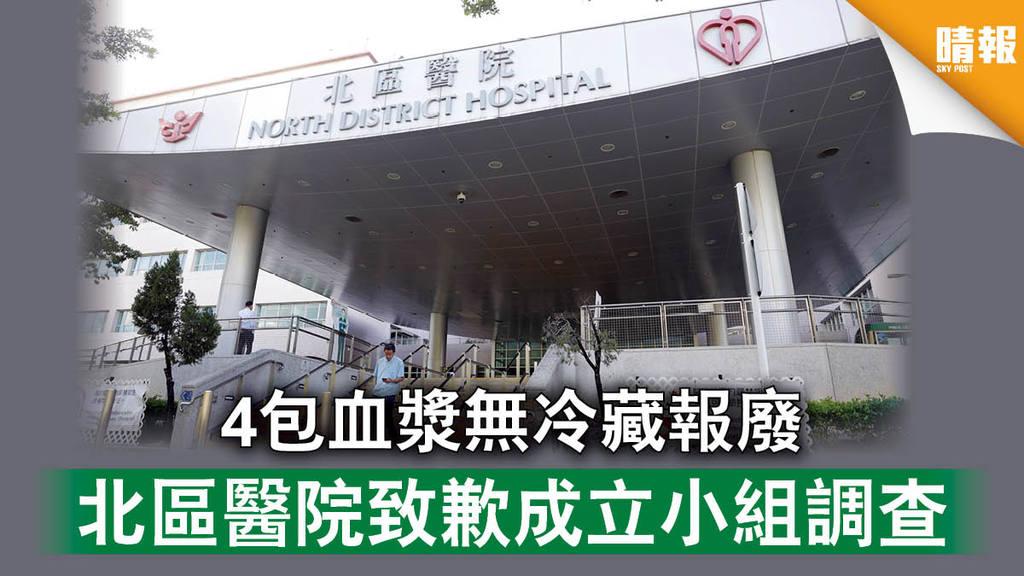【人為失誤】4包血漿無冷藏報廢 北區醫院致歉成立小組調查