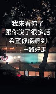低調悼亡友黃鴻升 羅志祥放下恩怨︰我來看你了