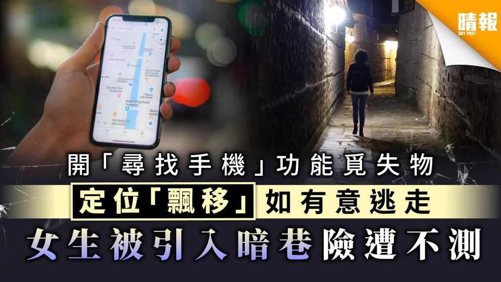 【GPS尋手機】開「尋找手機」功能覓失物 定位「飄移」如有意逃走 女生被引入暗巷險遭不測
