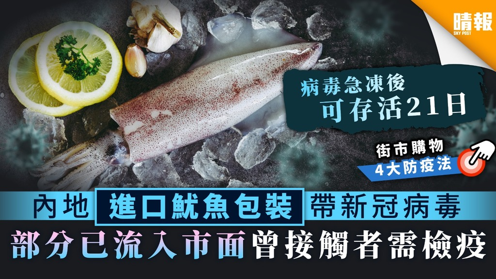 【新冠肺炎】內地進口魷魚包裝帶新冠病毒 部分已流入市面曾接觸者需檢疫