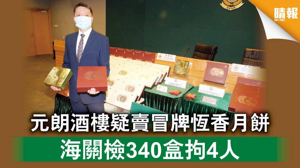 【冒牌月餅】元朗酒樓疑賣冒牌恆香月餅 海關檢340盒拘4人