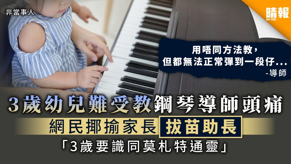 【贏在起跑線上】鋼琴導師呻3歲幼兒難受教 網民揶揄家長拔苗助長 「3歲應要識同莫札特通靈」