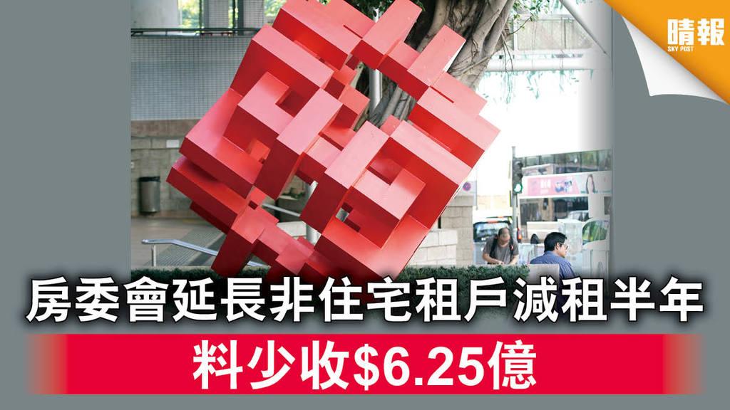 【疫下紓困】房委會延長非住宅租戶減租半年 料少收$6.25億