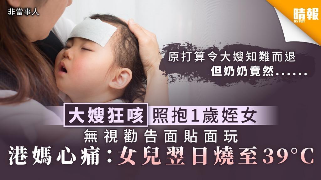 【自私大人】大嫂狂咳照抱1歲姪女 無視勸告面貼面玩 港媽心痛:女兒翌日燒至39°C