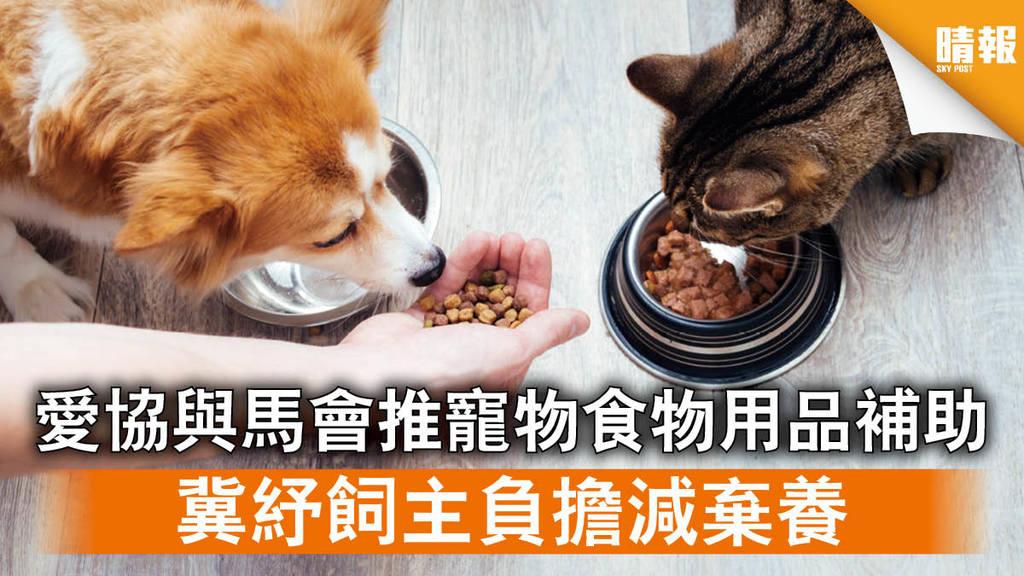 【新冠肺炎】愛協與馬會推寵物食物用品補助 冀紓飼主負擔減棄養