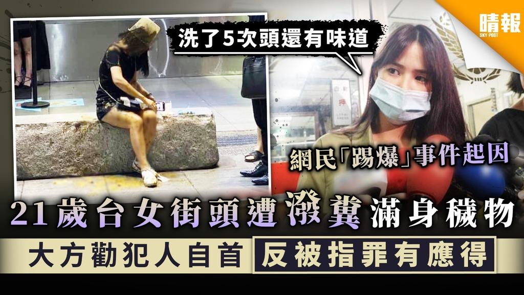 【潑糞羅生門】21歲台女街頭遭潑糞滿身穢物 大方勸犯人自首反被指罪有應得