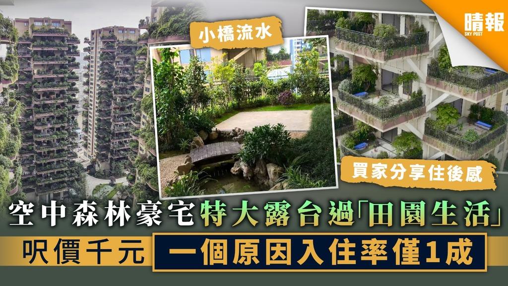 【垂直森林】空中森林豪宅特大露台過「田園生活」 呎價千元一個原因入住率僅1成