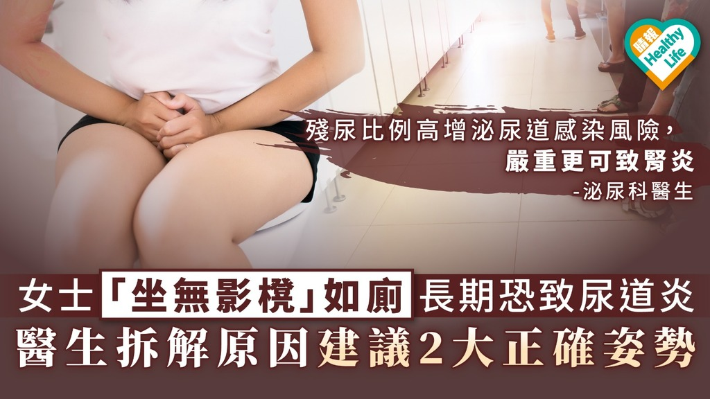 【泌尿道感染】女士「坐無影櫈」如廁長期恐致尿道炎 醫生拆解原因建議2大正確姿勢