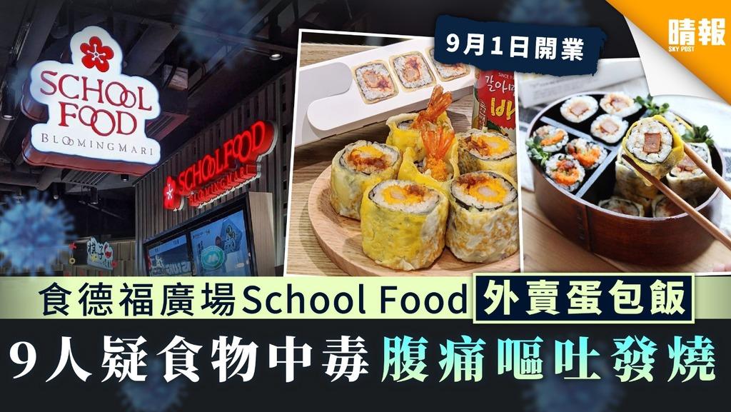 【食用安全】進食德福廣場School Food外賣蛋包飯 9人疑食物中毒腹痛嘔吐發燒