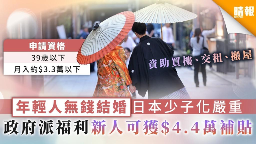 【少子化】年輕人無錢結婚日本少子化嚴重 政府派福利新人可獲$4.4萬津貼