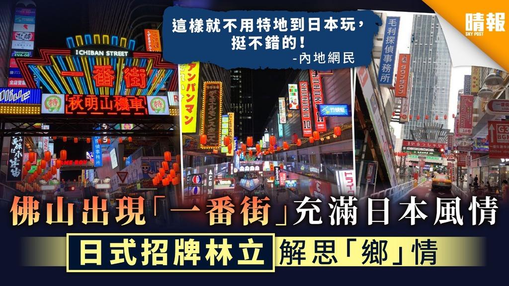 【廣東小日本】佛山出現「一番街」充滿日本風情 招牌地標抄足解思「鄉」情