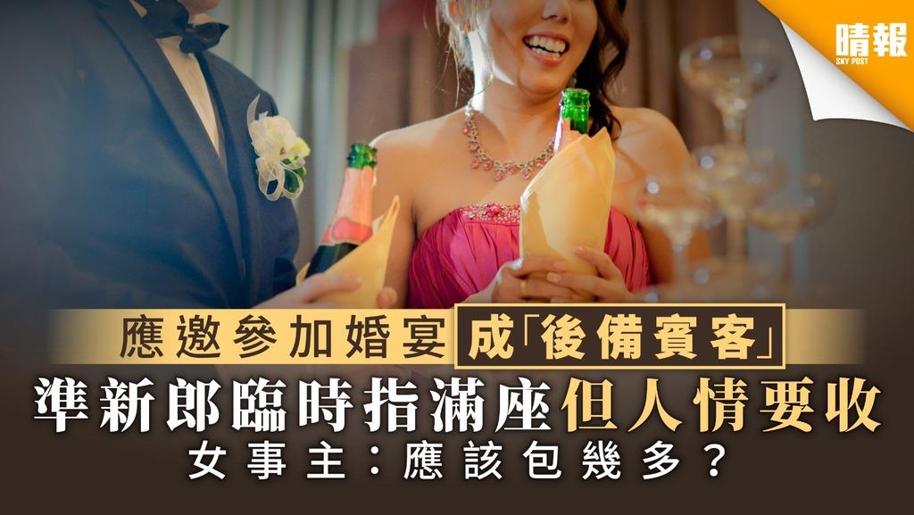 【人唔到禮到】應邀參加婚宴成「後備賓客」 準新郎臨時指滿座但人情要收 女事主:應該包幾多?