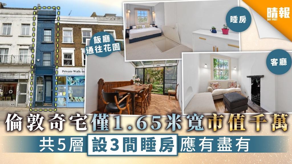 【裝修奇則】倫敦奇宅僅1.65米寬值千萬 共5層設3間睡房應有盡有