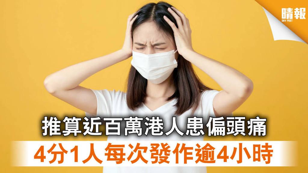 【頭痛難忍】推算近百萬港人患偏頭痛 4分1人每次發作逾4小時