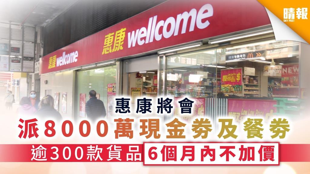 【百佳.惠康】惠康將派8000萬現金券及餐券 逾300款貨品6個月內不加價