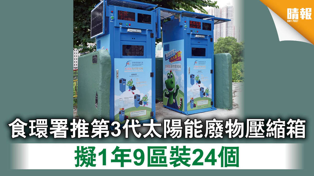 【環境衞生】食環署推第3代太陽能廢物壓縮箱 擬1年9區裝24個