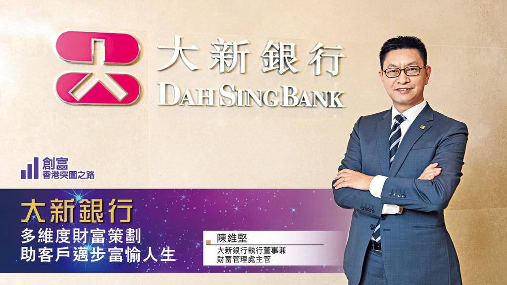 【創富突圍之路2020】大新銀行-多維度財富策劃 助客戶邁步富愉人生