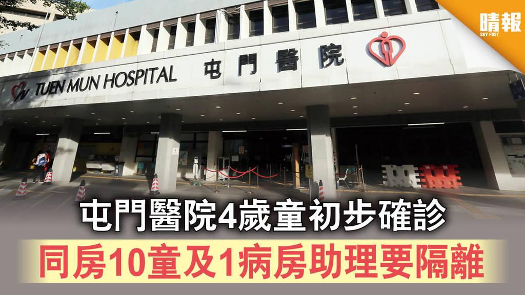 【新冠肺炎】屯門醫院4歲童初步確診 同房10童及1病房助理要隔離