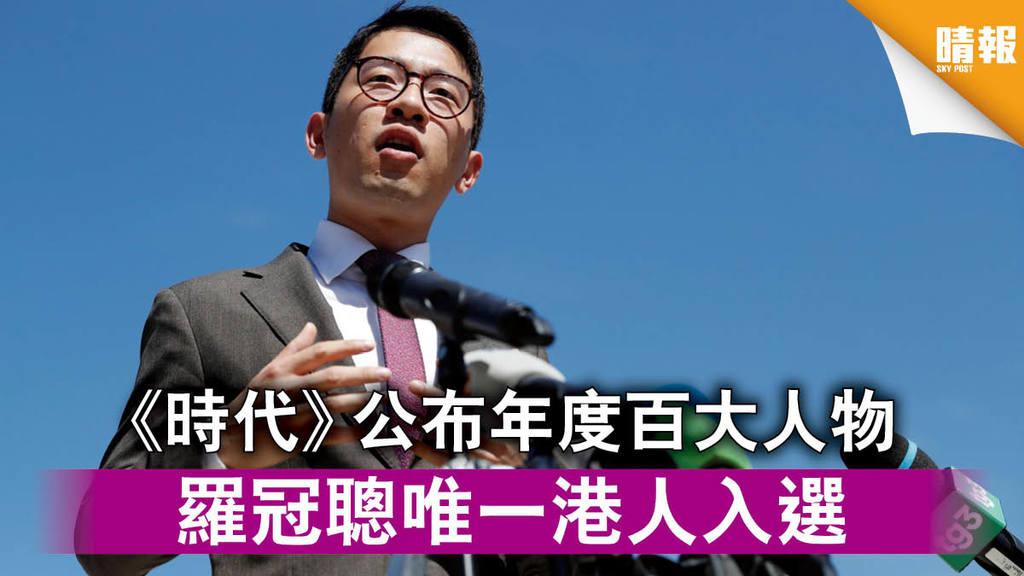 【風雲人物】《時代》公布年度百大人物 羅冠聰唯一港人入選