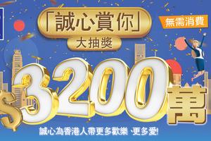 【百佳抽獎】百佳超級市場10月推出大抽獎!派3200萬元現金券供全港市民參加