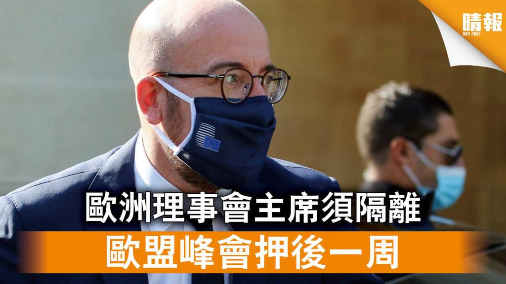 【新冠肺炎】歐洲理事會主席須隔離 歐盟峰會押後一周