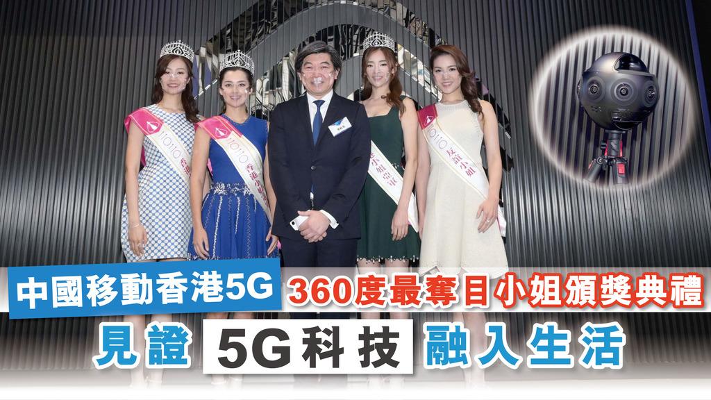 中國移動香港5G 360度最奪目小姐頒獎典禮 見證5G科技融入生活