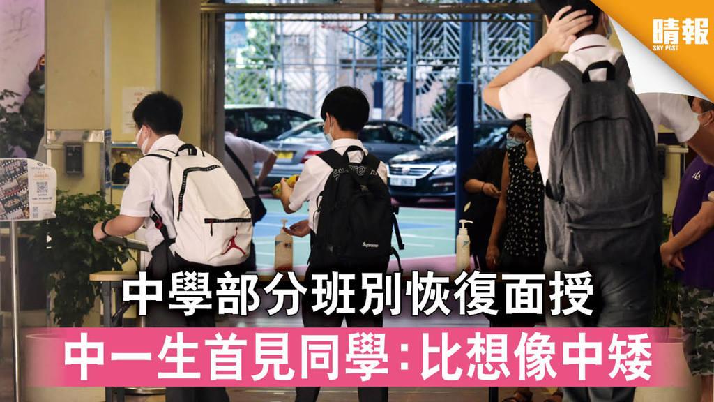 【全港復課】中學部分班別恢復面授 中一生首見同學:比想像中矮