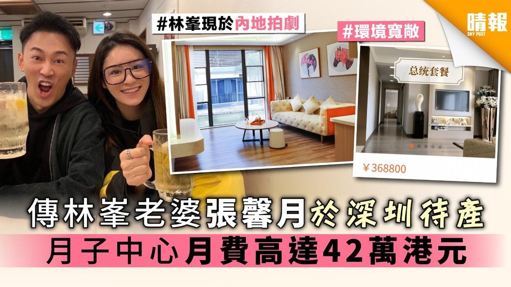 傳林峯老婆張馨月於深圳待產 月子中心月費高達42萬港元
