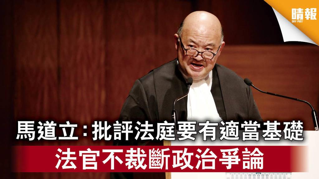 【司法爭議】馬道立:批評法庭要有適當基礎 法官不裁斷政治爭論