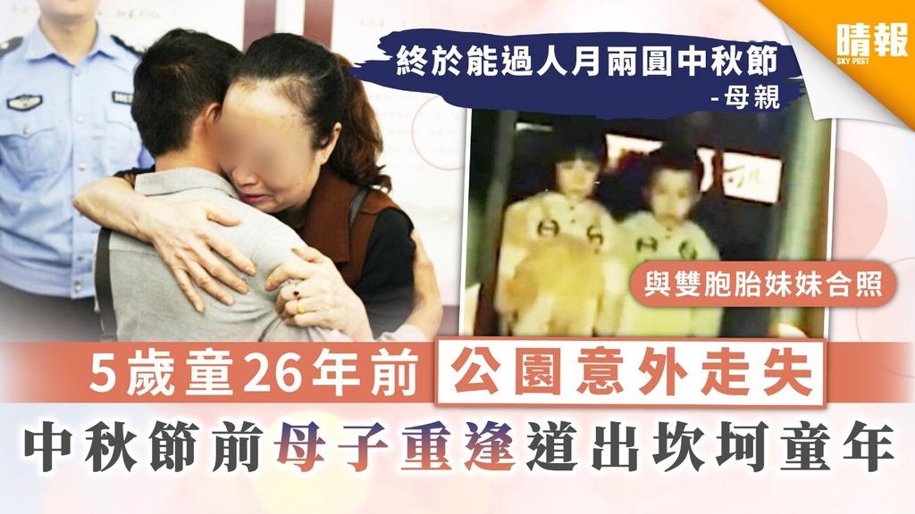 【鐵鞋踏破】5歲童26年前公園意外走失 中秋節前母子重逢道出坎坷童年