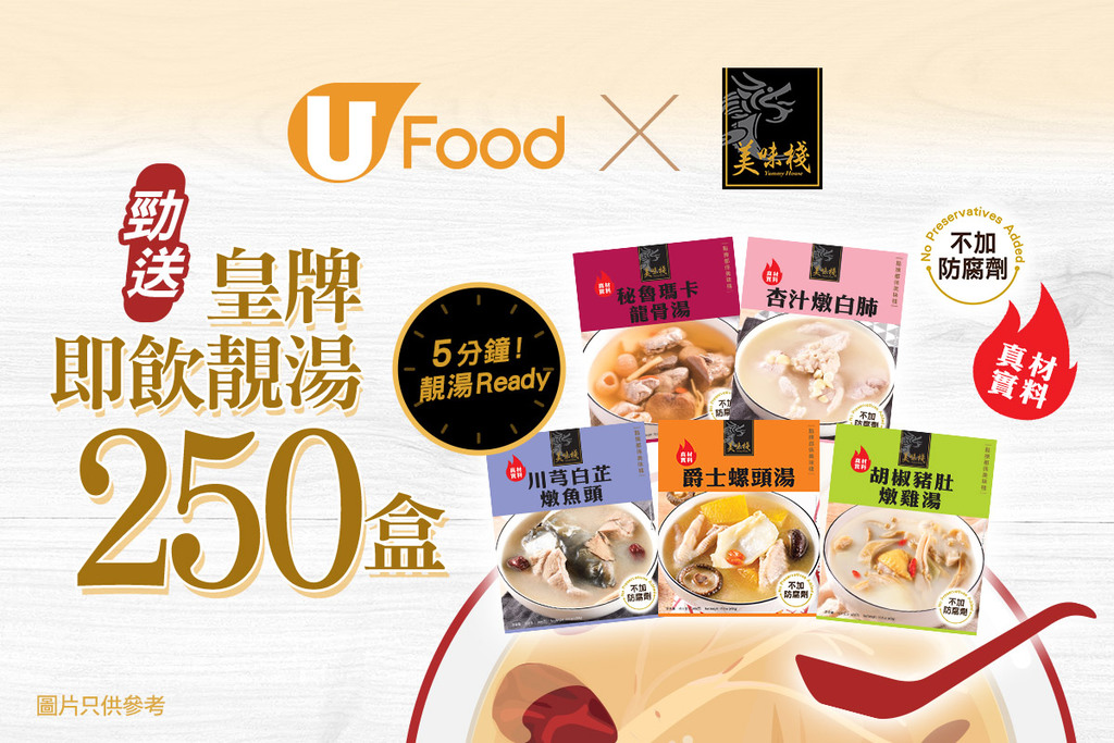 U Food x 美味棧 勁送皇牌即飲靚湯系列250盒!!
