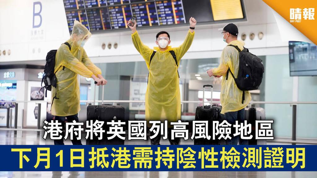 【新冠肺炎】港府將英國列高風險地區 下月1日抵港需持陰性檢測證明