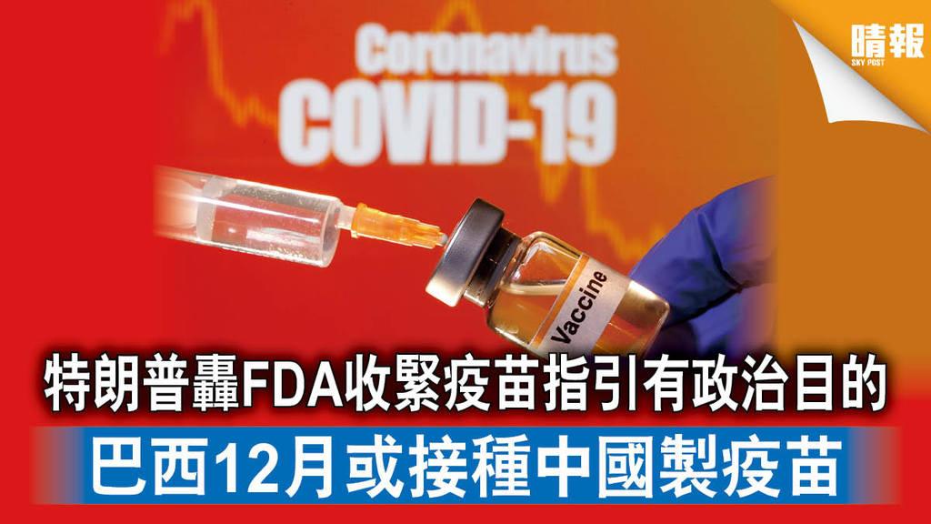 【新冠肺炎】特朗普轟FDA收緊疫苗指引有政治目的 巴西12月或接種中國製疫苗