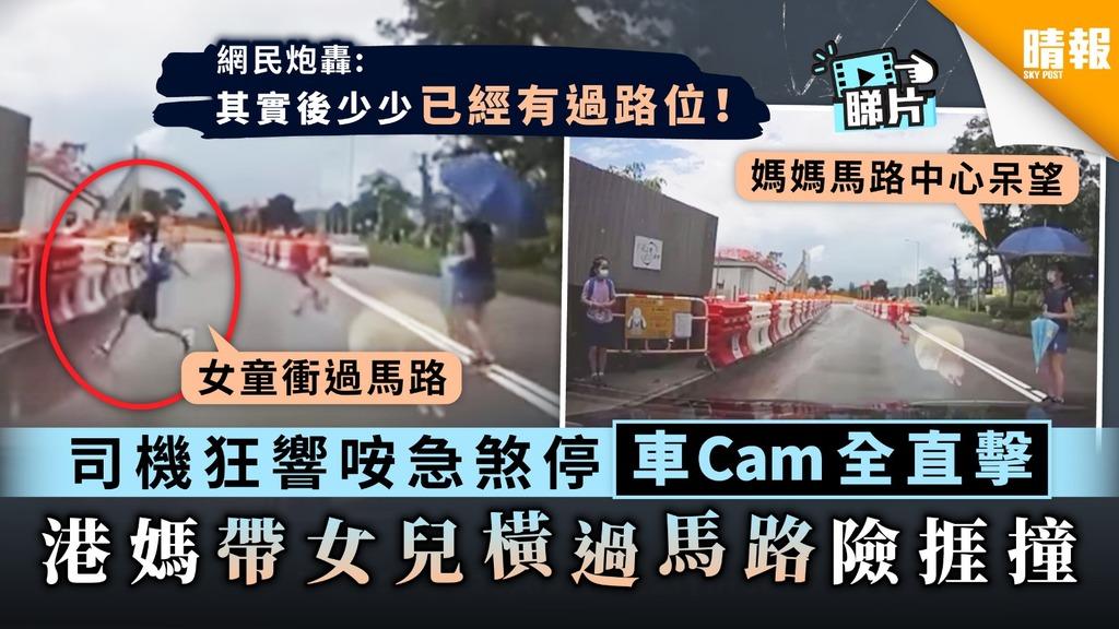 【交通安全】司機狂響咹急煞停車Cam全直擊 港媽帶女兒橫過馬路險捱撞
