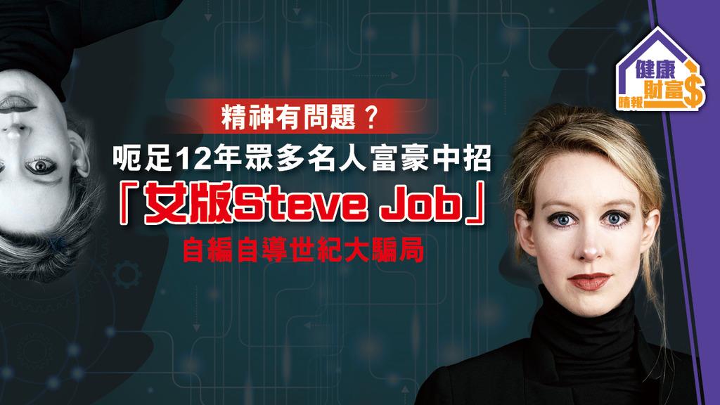 【精神有問題?】眾多富豪名人中招 「女版Steve Job」自編自導世紀大騙局