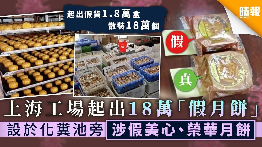 【冒牌月餅】上海工場起出18萬「假月餅」 設於化糞池旁涉假美心、榮華月餅