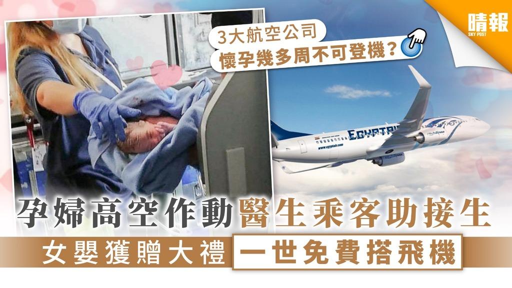 【空中產子】孕婦高空作動醫生乘客助接生 女嬰獲贈大禮享一世免費機票【附懷孕搭機小知識】