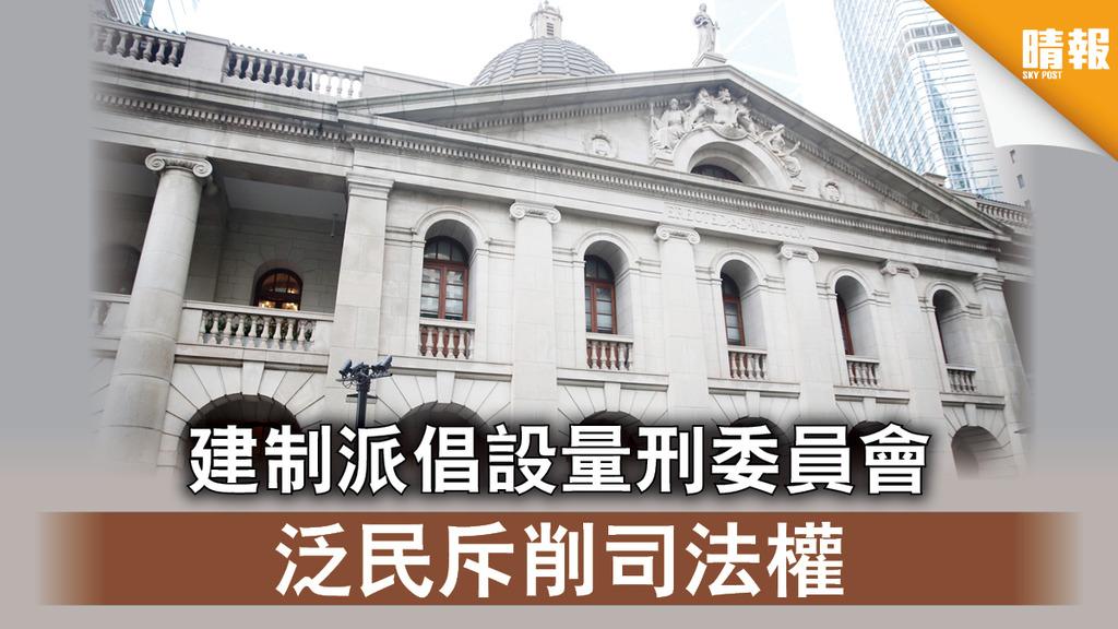 【司法獨立】建制派倡設量刑委員會 泛民斥削司法權