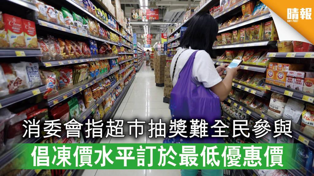 【保就業】消委會指超巿抽獎難全民參與 倡凍價水平訂於最低優惠價